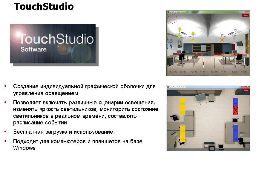 TouchStudio
