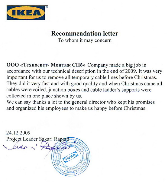 ikea recommendation Point of view ♦ anders dahlvig, ikea group president, needs a strategy to keep ikea's growth in the united states on track ♦ this recommendation will be written for mr dahlvig from a consultant's point of view.