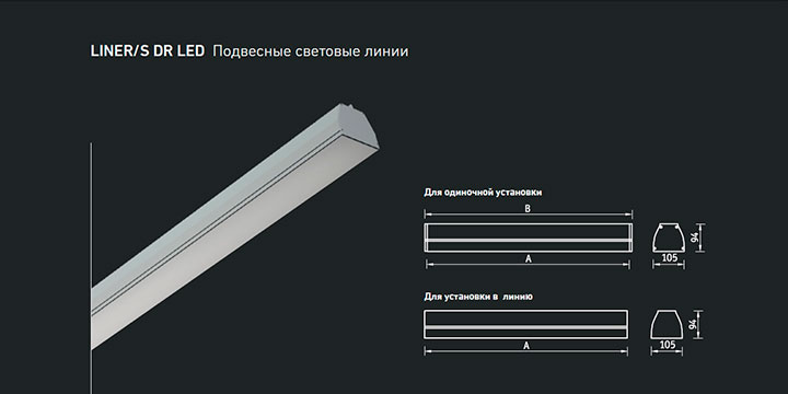 Светильник LINER/S DR LED